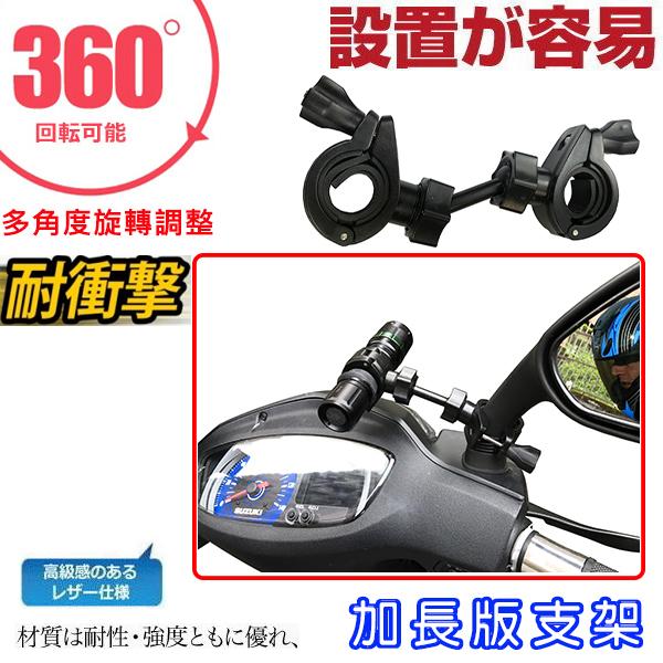 擴充支架手把機車行車紀錄器手電筒戰術手電筒自行車擴充車燈夾摩托車行車記錄器車架