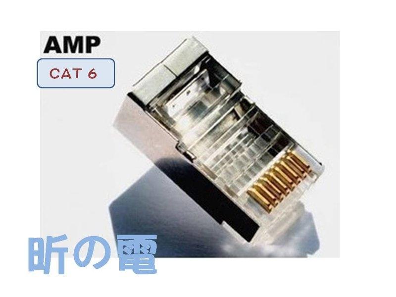 【世明國際】優質AMP安普六類屏蔽水晶頭 安普屏蔽六類CAT 6水晶頭 RJ45網絡水晶頭