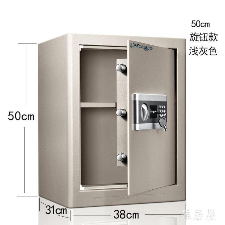 家用電子辦公50cm高全鋼床頭防盜保險箱xx6912雅居屋TW