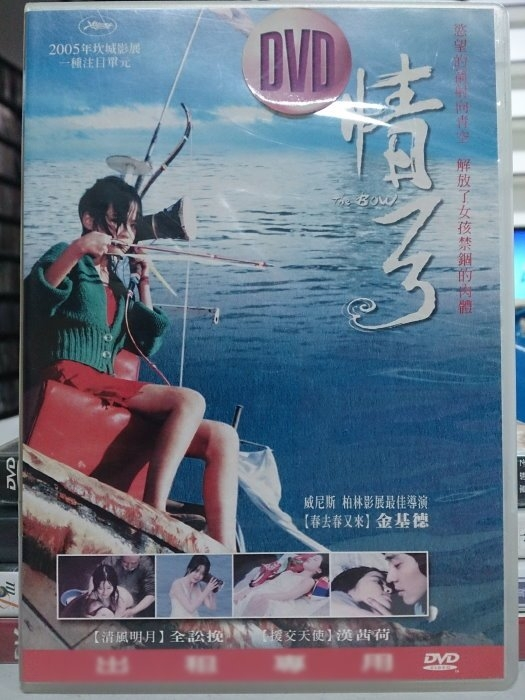 挖寶二手片-J09-034-二手DVD*韓片【情弓】全訟挽*漢茜荷