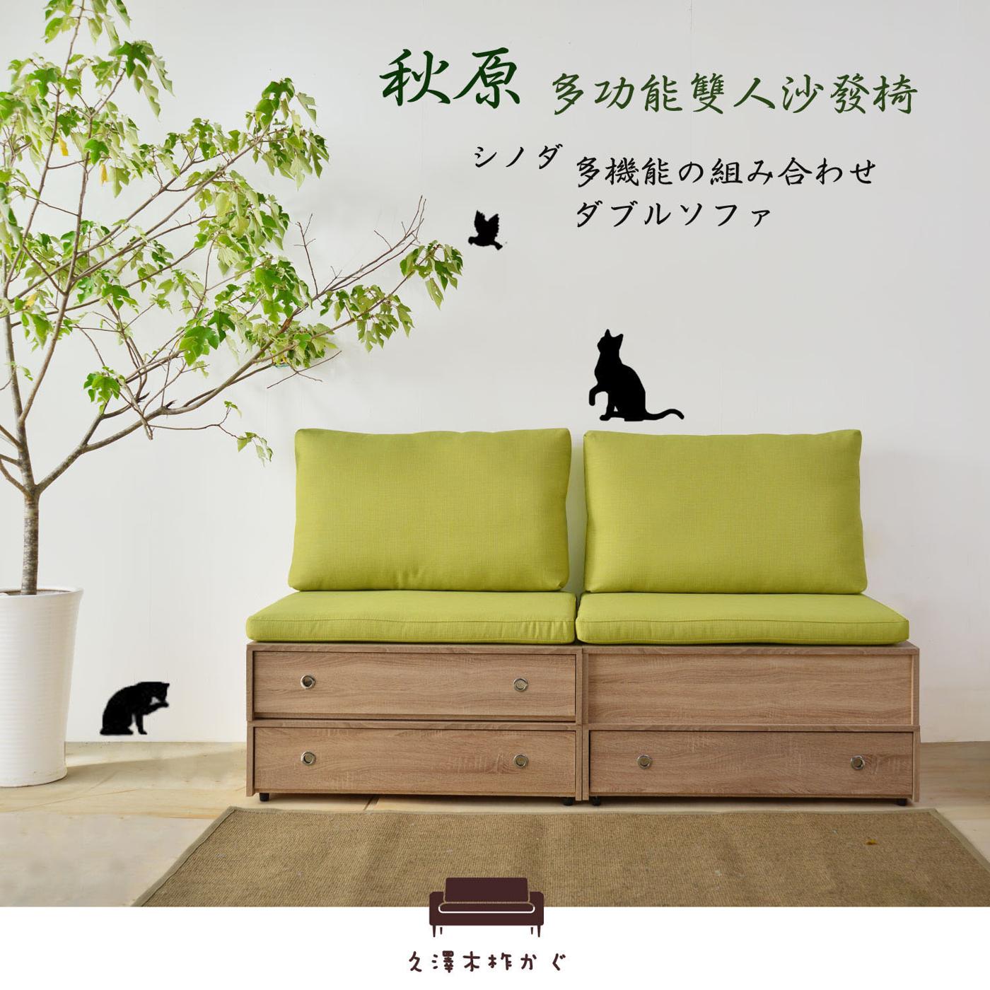 沙發UHO久澤木柞秋原-橡木紋多功能雙人沙發椅