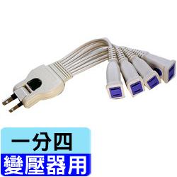 安全達人 1對4分離式電源線 0.11M E-39