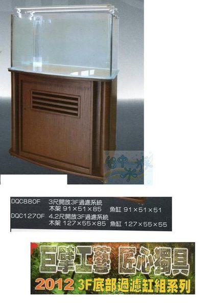台中水族台灣巨匠-4.2尺開放3F底部過濾缸組-127*55*55cm含座特訂品7日交貨-限自取