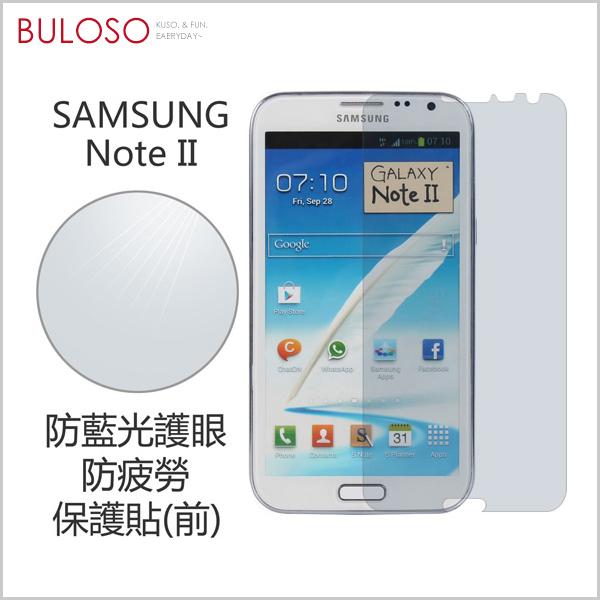 不囉唆三星Note2防藍光護眼保護貼前Samsung note2 n7100 A275088