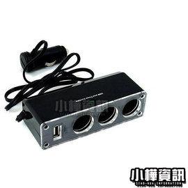 【小樺資訊】優質!延長線款1分3 點煙器擴充座 點菸器擴充座 12V轉5V USB 保險絲設計