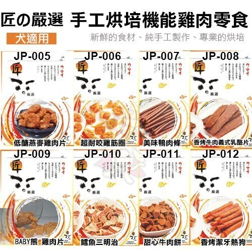 『寵喵樂旗艦店』匠の嚴選《手工烘培機能雞肉零食》多種口味可選 犬零食