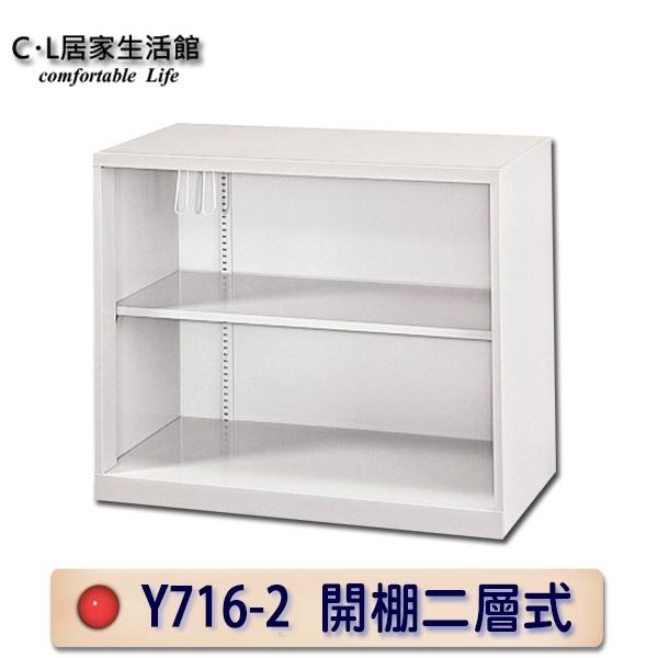 C L居家生活館Y716-2 ON-2開棚二層式公文櫃資料櫃文件櫃置物櫃理想櫃