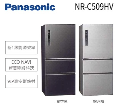 來電送好禮基本安裝舊機回收Panasonic國際NR-B486GV冰箱變頻雙門冰箱公司貨