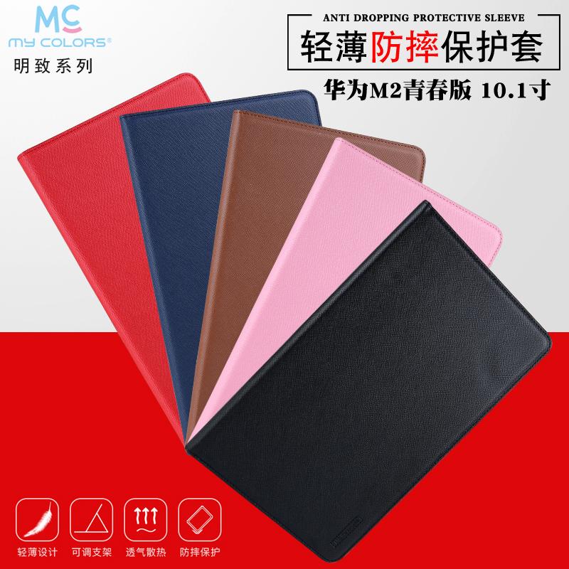 88柑仔店~華為攬閱M2青春版10.1寸平板電腦保護套FDR-A01W/A03L軟外殼皮套