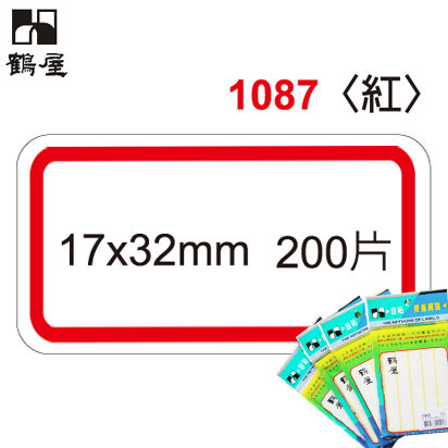 【西瓜籽】《鶴屋》 自粘標籤(紅) 17×32mm(200片) 1087 (自黏標籤/列印標纖/事務標籤)