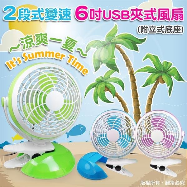 夏日消暑必備Lileng fan-35 U606 2段式變速6吋USB夾式風扇附立式底座