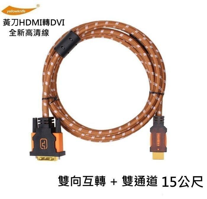【生活家購物網】黃刀正品 HDMI 轉 DVI線 15公尺 DVI轉HDMI高清線 1920*1200 PP棉紗編織網
