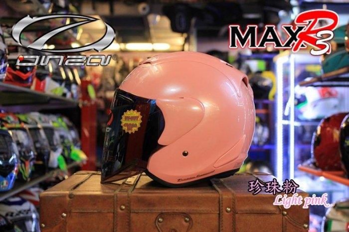 中壢安信ONZA MAX-R 3 MAXR3素色珍珠粉半罩安全帽