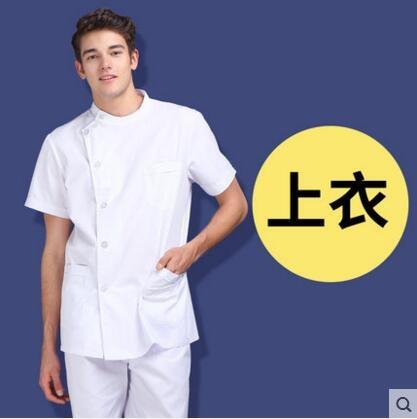 醫生服分體套裝長袖男立領牙科口腔科寵物醫院工作服上衣