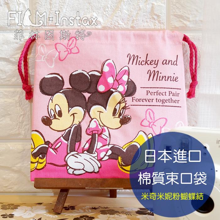 菲林因斯特米奇米妮粉蝴蝶結束口袋日本進口迪士尼Mickey Minnie Mouse收納袋