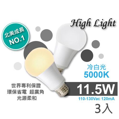 【High Light】CNS 省電LED燈泡 11.5W(黃光)*3入