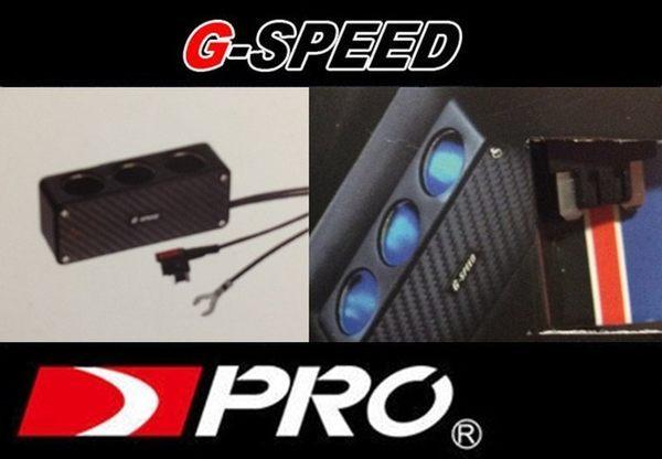 車之嚴選cars go汽車用品PR-25 G-SPEED 3孔插座保險絲座配線式ACN微低背型保險絲點煙器擴充座