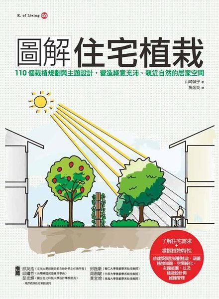 圖解住宅植栽:110個植栽規劃與主題設計營造綠意充沛親近自然的居家空間