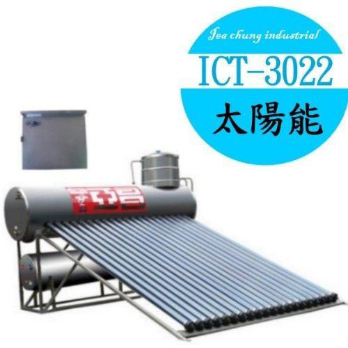 【亞昌】ICT-3022 真空管太陽能熱水器 ( 有電熱)