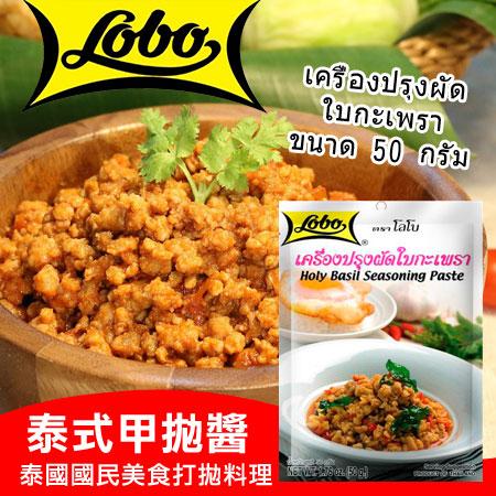 泰國 Lobo 泰式甲拋醬 50g 打拋豬醬 打拋醬 打拋豬 九層塔醬 泰式料理 炒飯 下飯 調理包