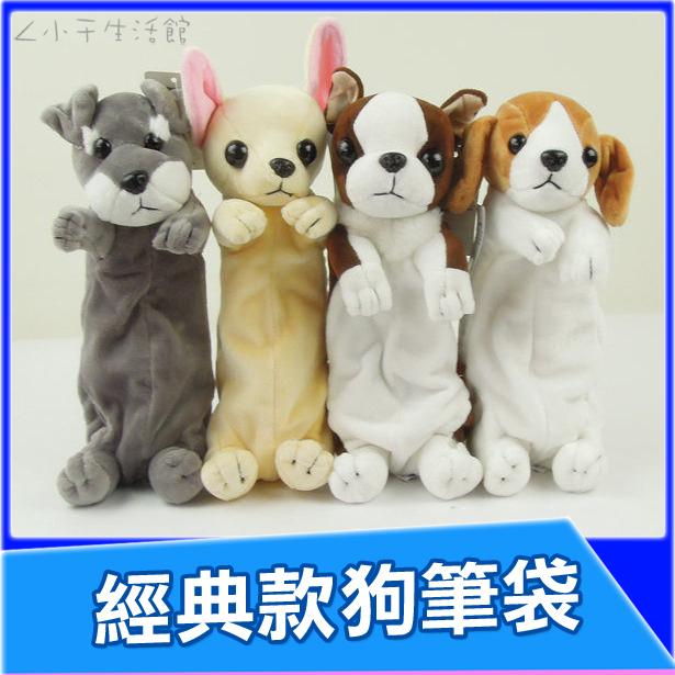 絨毛筆袋化妝袋狗狗小狗玩偶可愛小狗造型筆袋填充娃娃cZ思考家
