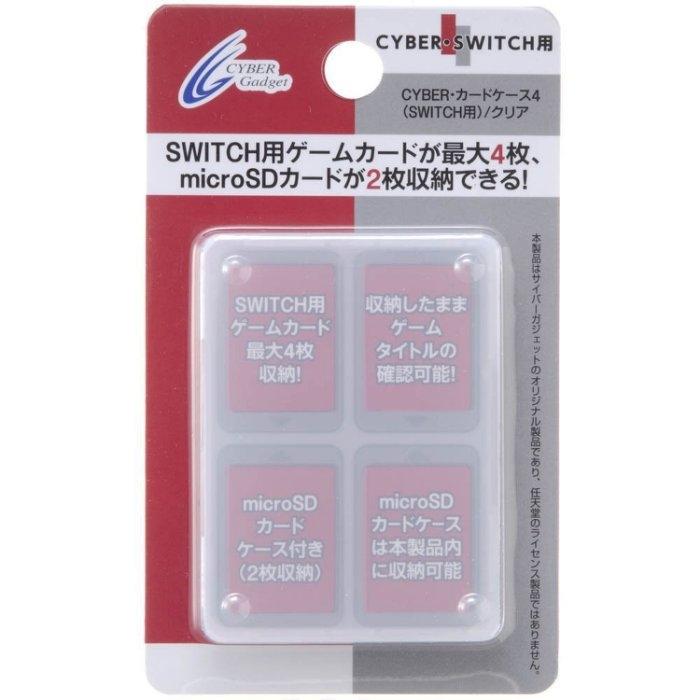 【玩樂小熊】現貨中Switch主機 NS 日本CYBER 4入4枚卡帶盒 卡帶收納盒 附microSD收納盒2入 白色