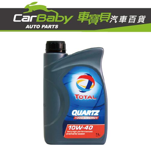 【車寶貝推薦】TOTAL QUARTZ 7000 10W40 機油
