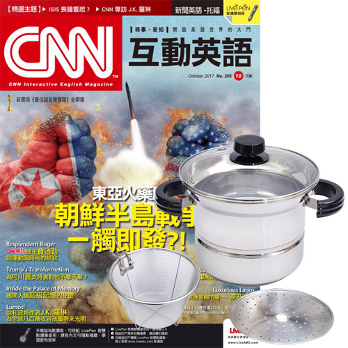 CNN互動英語互動光碟版1年12期贈頂尖廚師TOP CHEF304不鏽鋼多功能萬用鍋