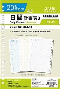 四季紙品A5補充頁20孔-日計畫3 YZ52024-03