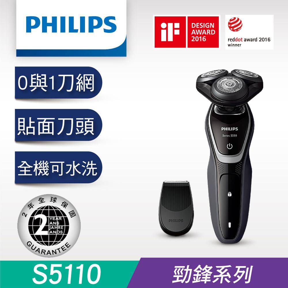 S5110飛利浦-勁鋒系列三刀頭電鬍刀