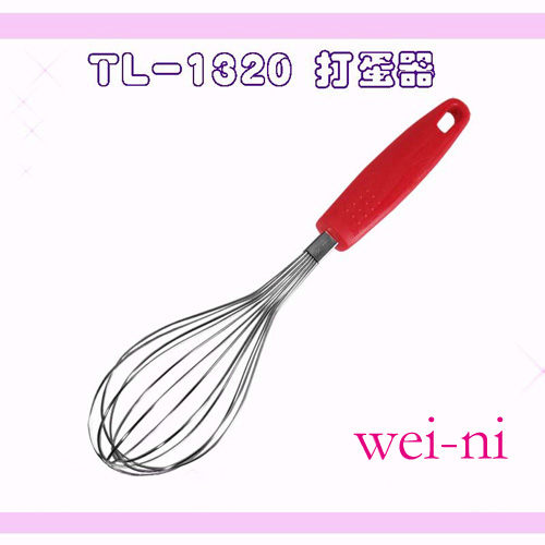 wei-ni 龍之家族打蛋器(中TL-1320) 烘焙 不鏽鋼攪拌器 料理 DIY 西點糕餅製作 廚房用具 料理 蛋白發泡