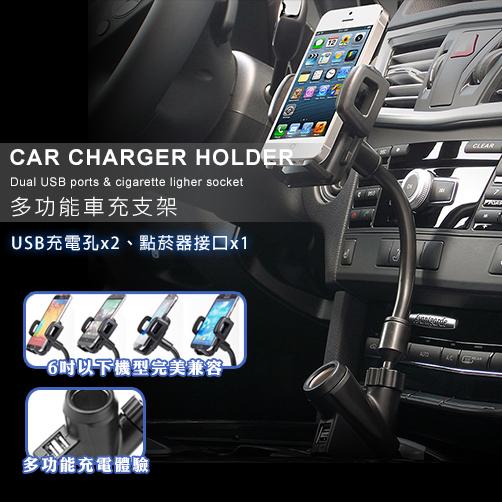 開車族必備 車用 點菸器車充 雙USB充電孔 手機支架 360度調整 穩固 安全 點菸器 導航 行車紀錄器