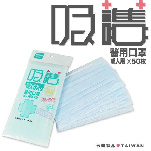 順林吸護醫用口罩5入(未滅菌)(成人用)◆四季百貨◆