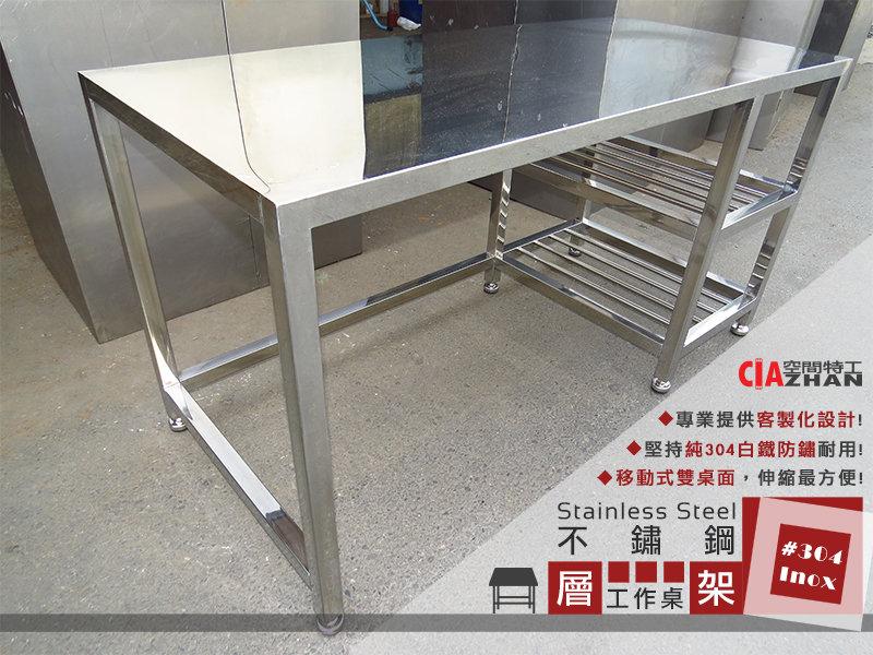 6尺不鏽鋼桌空間特工不鏽鋼工作桌置物架居家收納工作檯不銹鋼製品