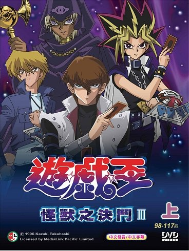 遊戲王怪獸之決鬥第三部1 DVD第98~117話