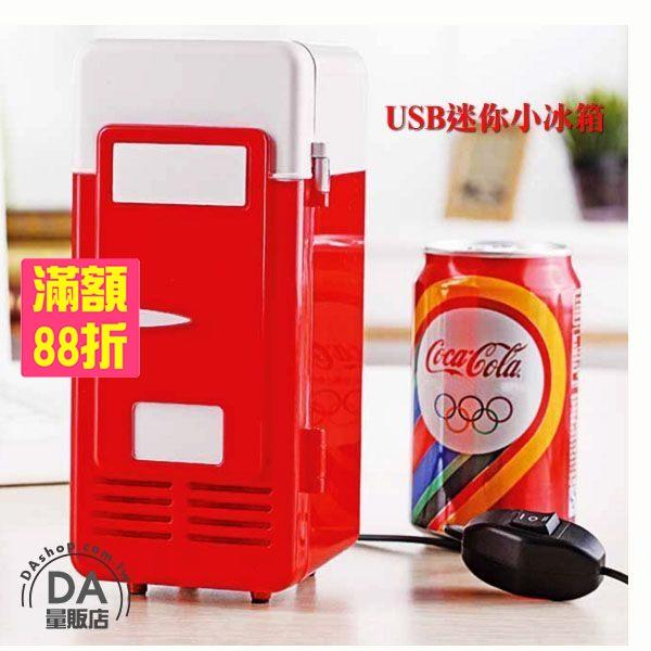 消暑任選5件88折USB迷你兩用小冰箱電冰箱迷你冰箱冷熱兩用夏天保冰冬天保溫20-535