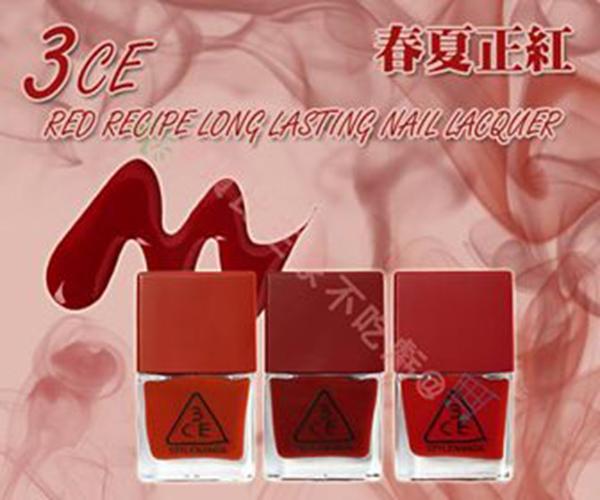 3CE 春夏新款 Red RECIPE 指甲油 鏡面 光澤 長效 持久 玫瑰指甲油 大地色 貼膜 美甲貼 秋冬款