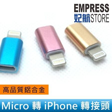 妃航高品質鋁合金Micro USB to轉iPhone 8Pin轉接頭轉換頭三星HTC手機平板
