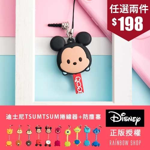 迪士尼TsumTsum捲線器 防塵塞-C-Rainbow【A00-E64】