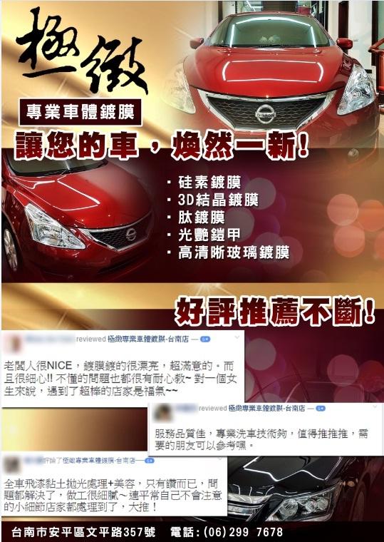 極緻專業車體鍍膜-台南車體鍍膜推薦-台南汽車美容鍍膜