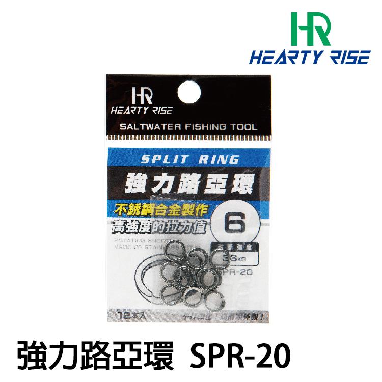 漁拓釣具 HR 強力路亞環 SPR-20 #4 #5 #6 #7 #8 (路亞環)