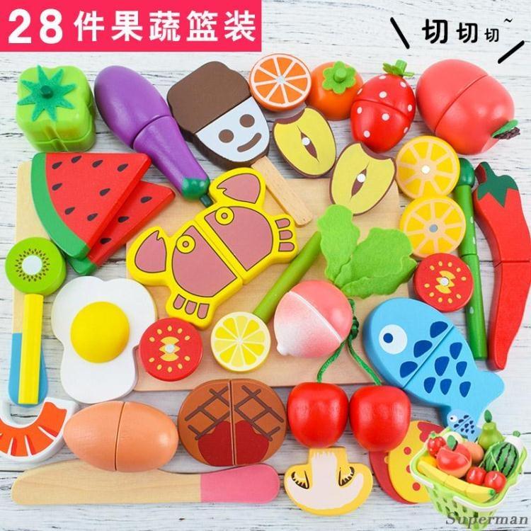 切水果玩具兒童禮物木制磁性切水果玩具水果蔬菜切切看切切樂過家家廚房玩具superman TW