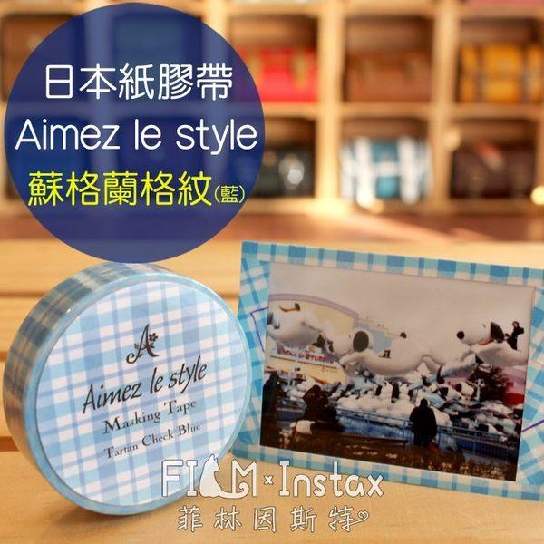 【菲林因斯特】日本進口 Aimez le style 紙膠帶 蘇格蘭格紋 藍色 / 裝飾拍立得空白底片