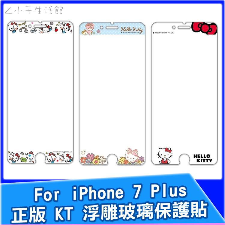 非滿版KT iPhone 7 Plus 5.5吋9H鋼化浮雕玻璃保護貼螢幕貼另有i7 4.7吋