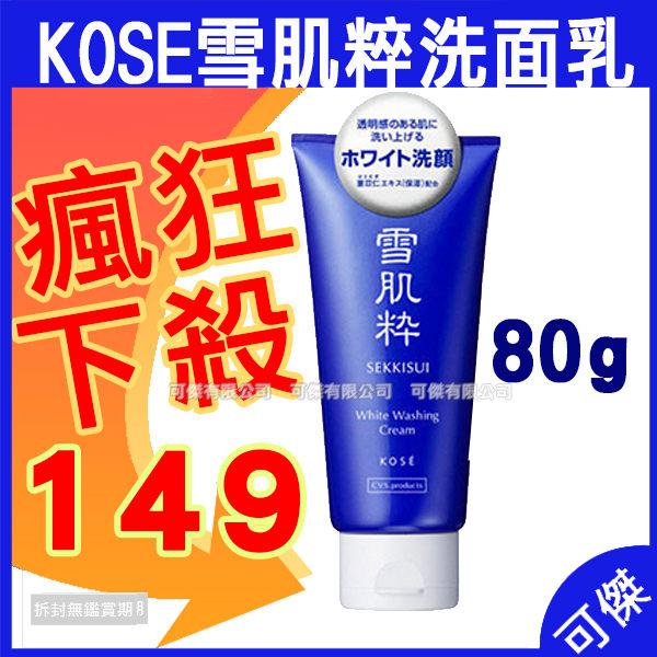 可傑Kose高絲雪肌粹洗面乳80g日本7-11限定KOSE洗面乳日本製80g超過40條改宅配