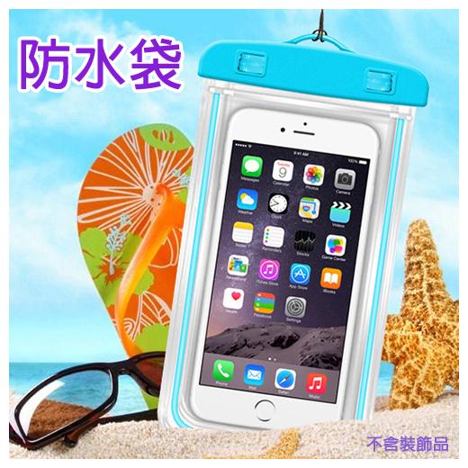 【螢光防水袋】三星 iPhone HTC ASUS LG SONY InFocus 小米 夜光手機防水包/潛水袋/保護套/玩水必備
