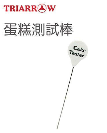 三箭牌 蛋糕測試棒 9836N