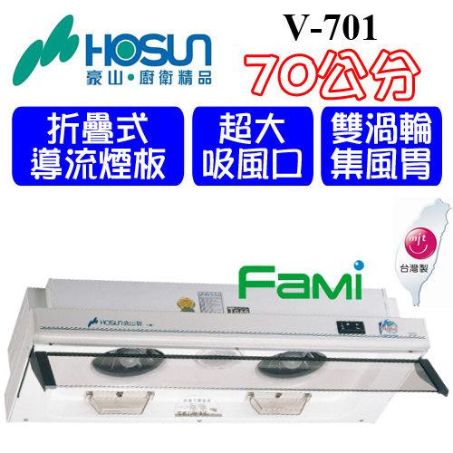 fami豪山排油煙機隱藏式V 701 70CM排油煙機