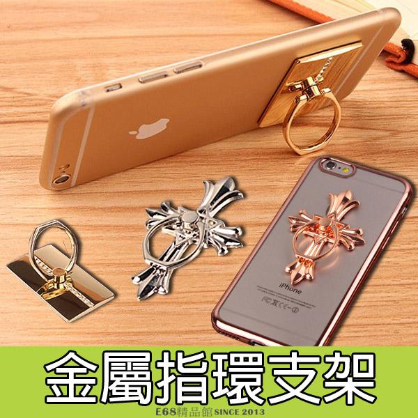 E68精品館 手指指環支架 閃鑽十字手機架 金屬摺疊可立手機平板通用 IPHONE 6S/6PLUS 826 M10 NOTE5/7 S7