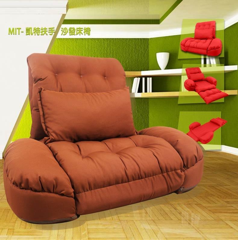單人床單人沙發凱特扶手沙發床椅KOTAS